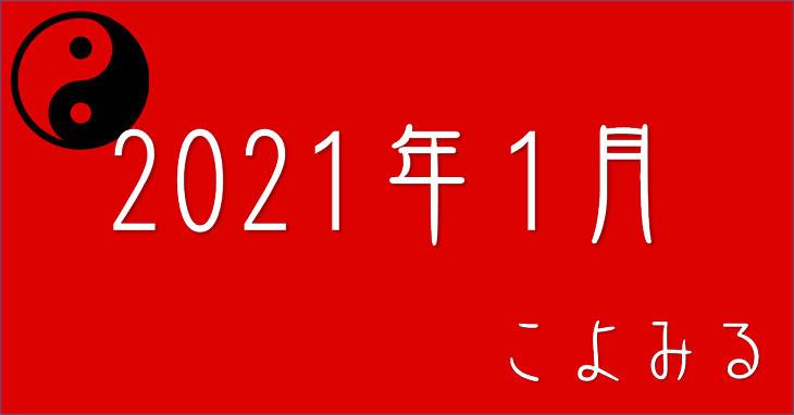 2021年暦と開運カレンダー 六曜・九星・十二直・二十八宿