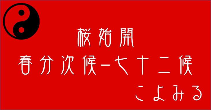 桜始開(さくらはじめてひらく)-春分-次候-七十二候-第十一候
