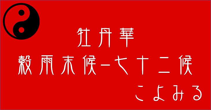 牡丹華(ぼたんはなさく)-穀雨-末候-七十二候-第十八候