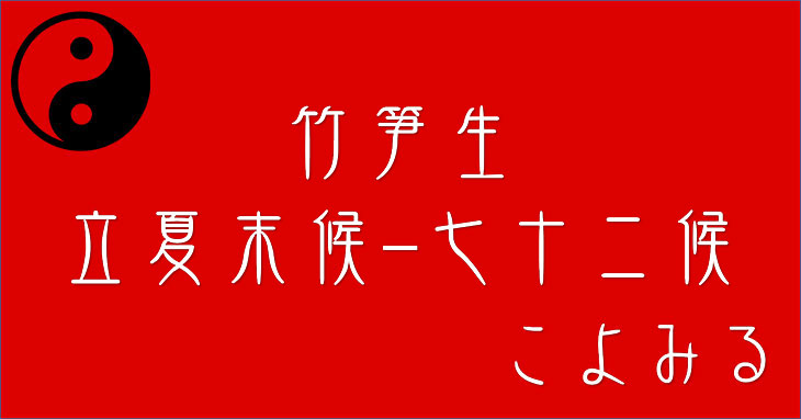 竹笋生(たけのこしょうず)-立夏-末候-七十二候-第二十一候