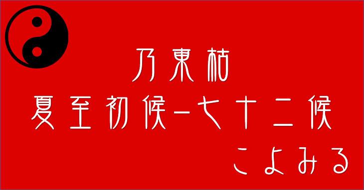 乃東枯(なつかれくさかるる)-夏至-初候-七十二候-第二十八候