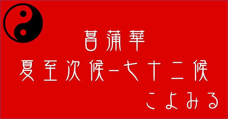 菖蒲華(あやめはなさく)-夏至-次候-七十二候-第二十九候