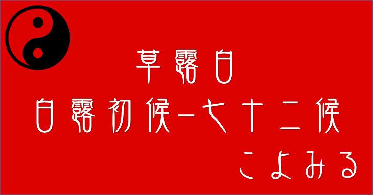 草露白(くさのつゆしろし)-白露-初候-七十二候-第四十三候