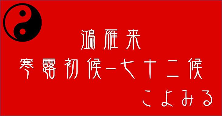 鴻雁来(こうがんきたる)-寒露-初候-七十二候-第四十九候