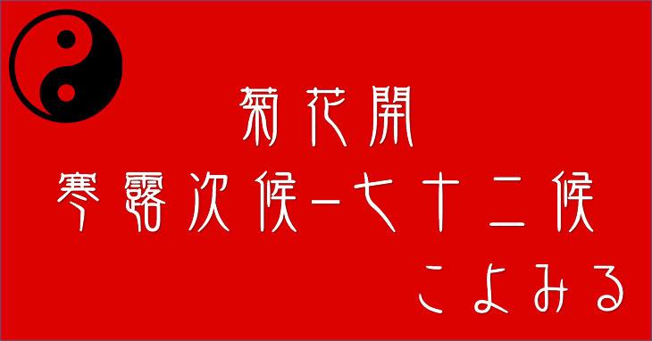 菊花開(きくのはなひらく)-寒露-次候-七十二候-第五十候