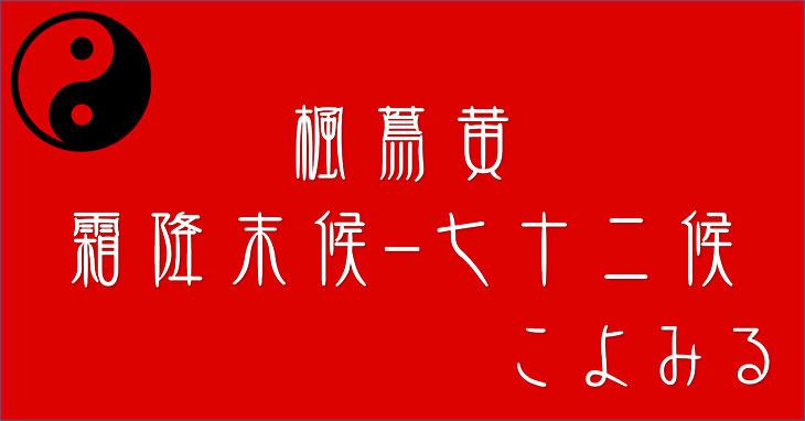 楓蔦黄(もみじつたきばむ)-霜降-末候-七十二候-第五十四候