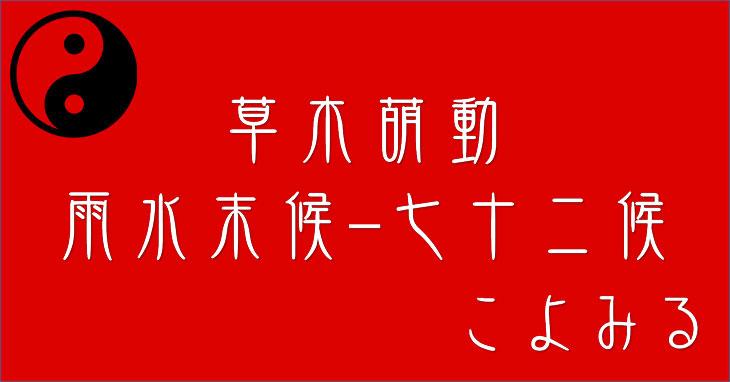 草木萌動(そうもくめばえいずる)-雨水-末候-七十二候-第六候