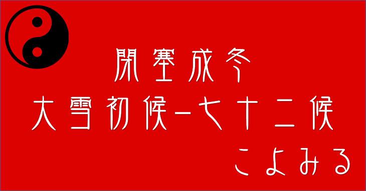 閉塞成冬(そらさむくふゆとなる)-大雪-初候-七十二候-第六十一候