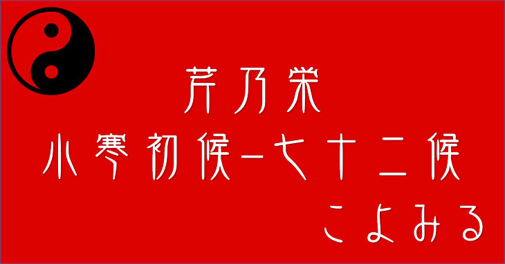芹乃栄(せりすなわちさかう)-小寒-初候-七十二候-第六十七候