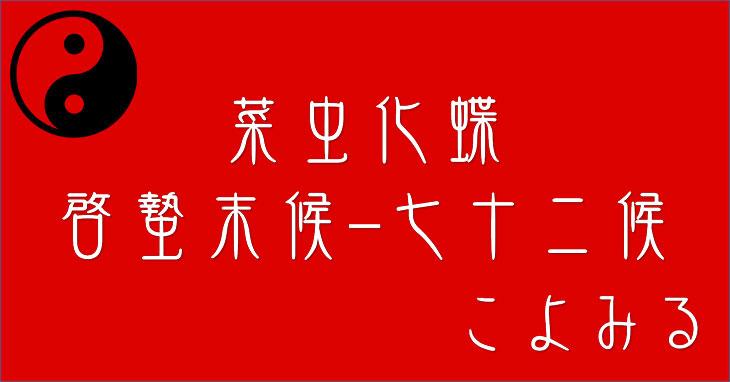 菜虫化蝶(なむしちょうとなる)-啓蟄-末候-七十二候-第九候