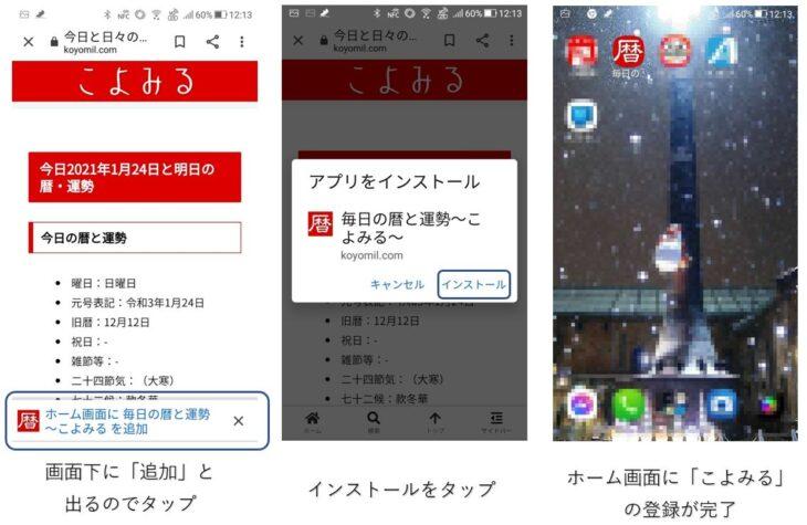 PWA説明 Android