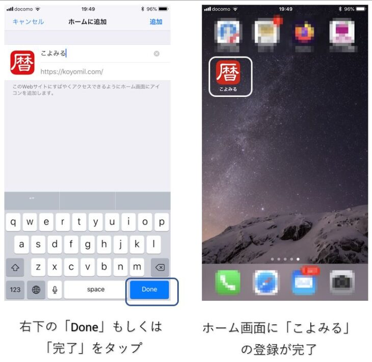 PWA iOSの場合