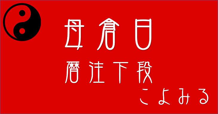 母倉日-暦注下段