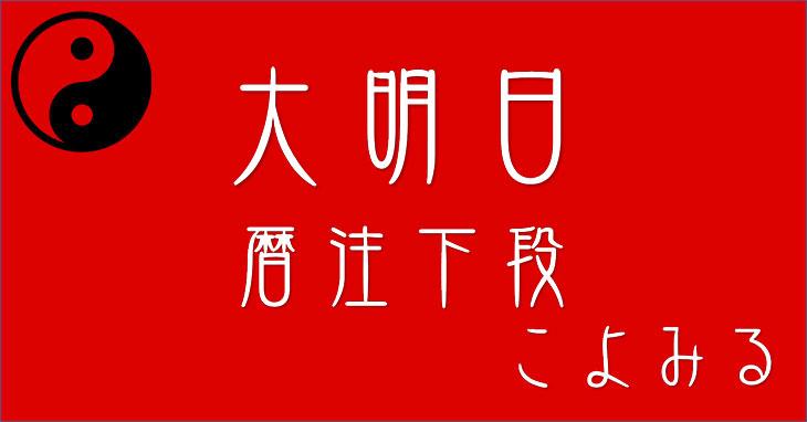 大明日-暦注下段