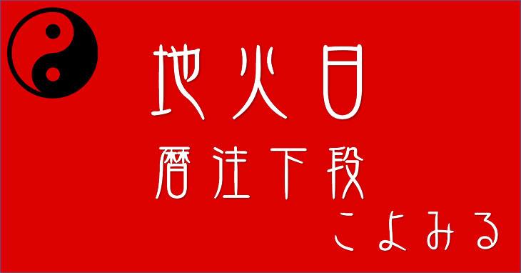 地火日-暦注下段