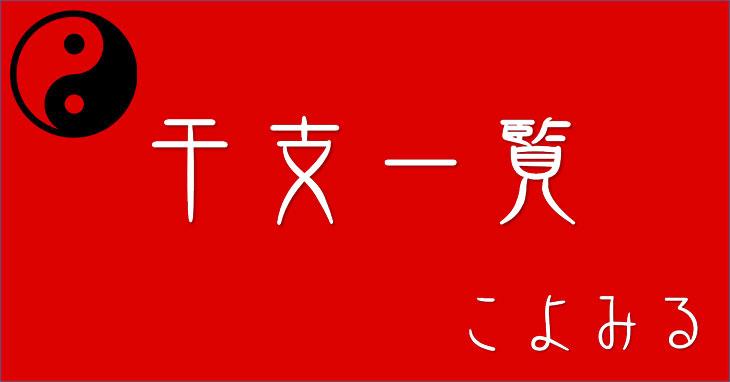 干支 一覧(五行・選日・120年分の西暦・年号付き)