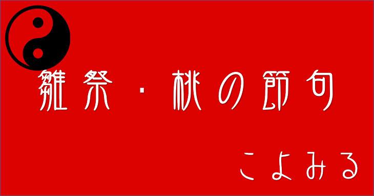 ひな祭りと桃の節句(上巳)