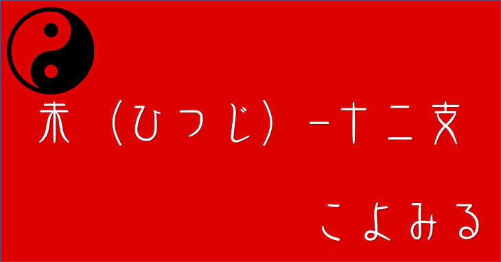 未(ひつじ)-十二支