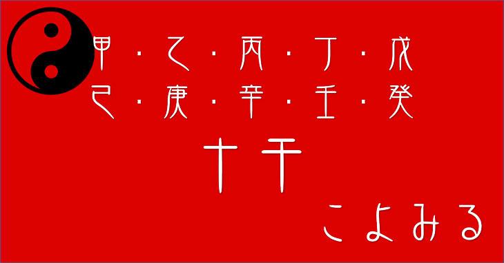 十干(甲・乙・丙・丁・戊・己・庚・辛・壬・癸)について