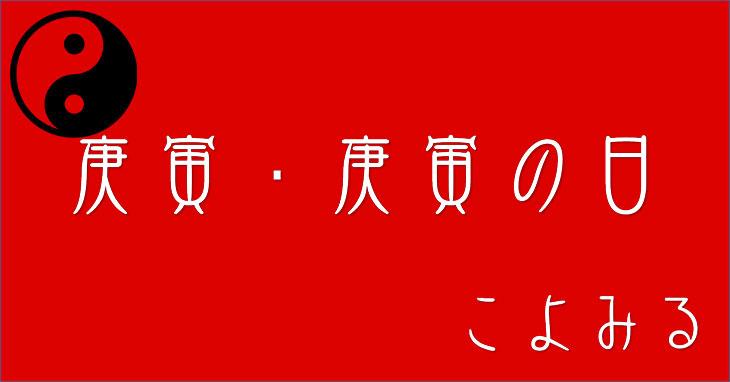 庚寅・庚寅の日・庚寅の年について