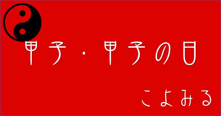 甲子・甲子の日・甲子の年について