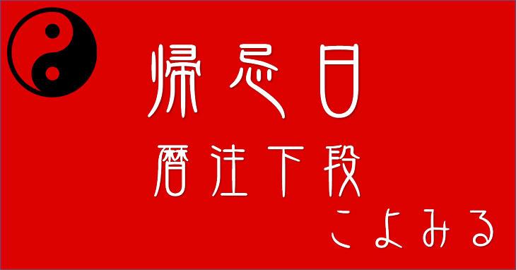 帰忌日-暦注下段