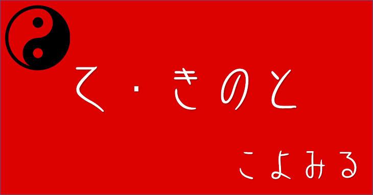 乙(きのと・おつ)-十干の2番目