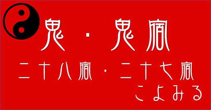 【鬼宿】二十八宿・二十七宿の「鬼」と暦注下段「鬼宿日」