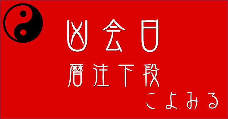 凶会日-暦注下段