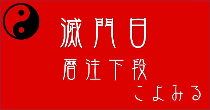 滅門日-暦注下段(三箇の悪日)