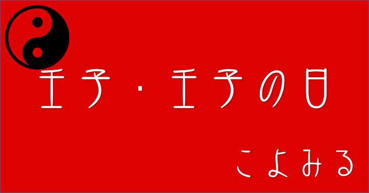 壬子・壬子の日・壬子の年について
