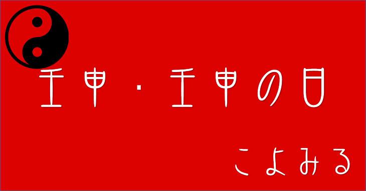 壬申・壬申の日・壬申の年について