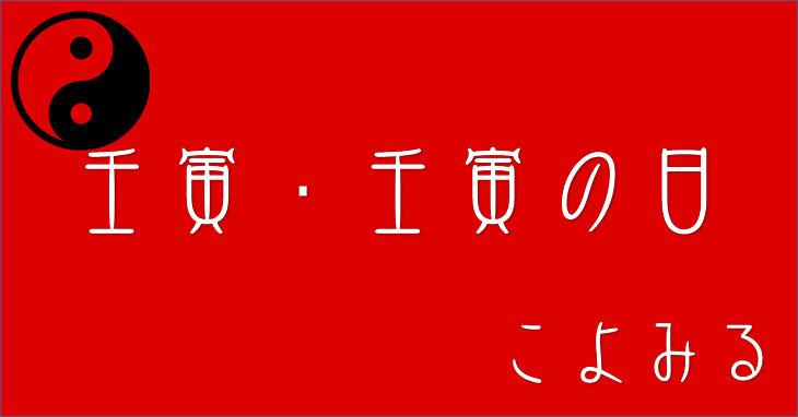 壬寅・壬寅の日・壬寅の年について