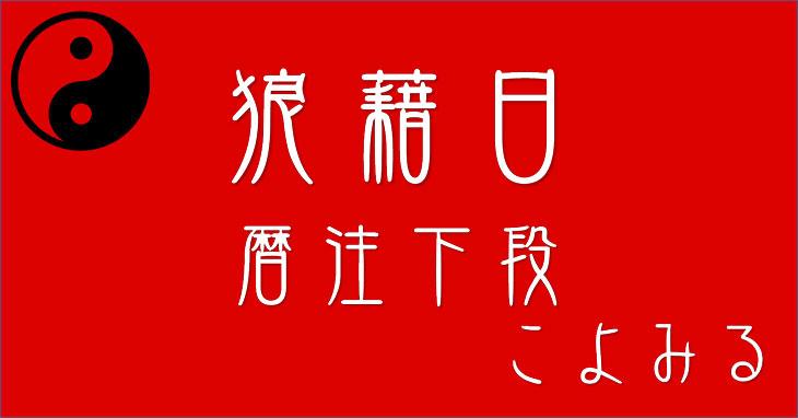 狼藉日-暦注下段(三箇の悪日)