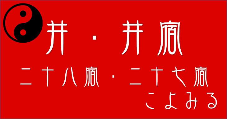 【井宿】二十八宿・二十七宿の「井」について