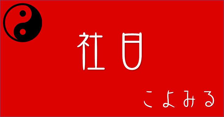 社日(春社・秋社)