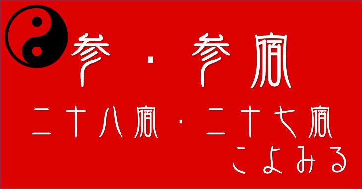 【参宿】二十八宿・二十七宿の「参」について