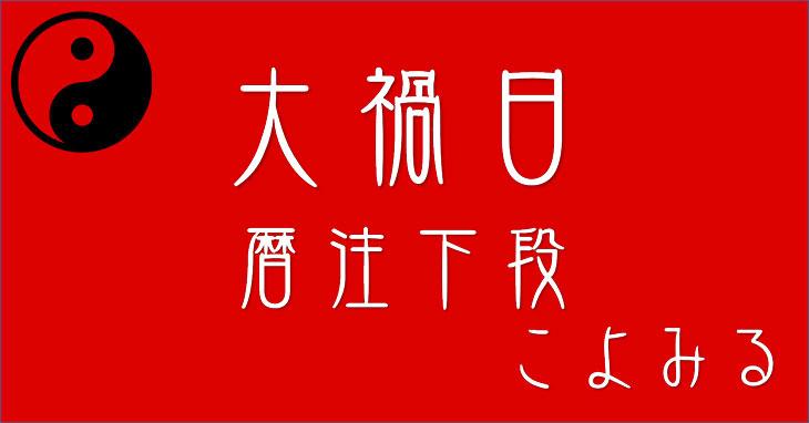 大禍日-暦注下段(三箇の悪日)