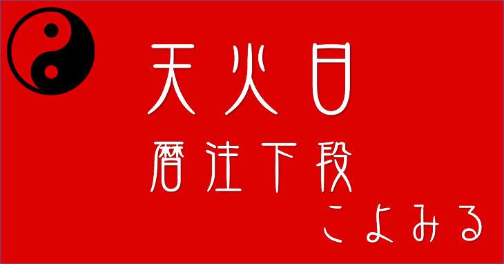 天火日-暦注下段