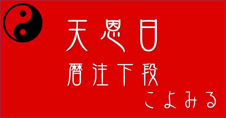 天恩日-暦注下段