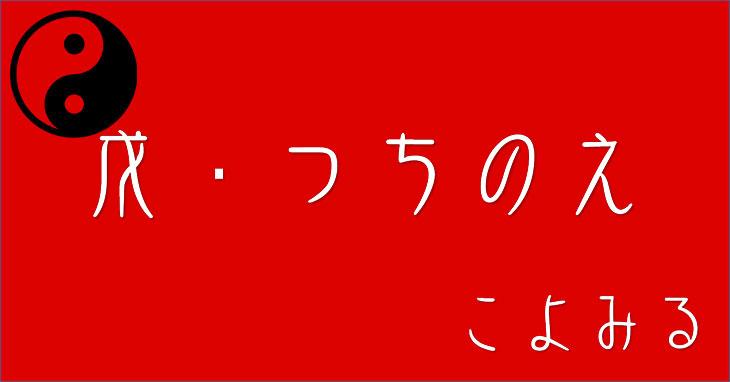 戊(つちのえ)-十干の5番目