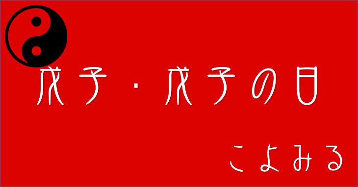 戊子・戊子の日・戊子の年について