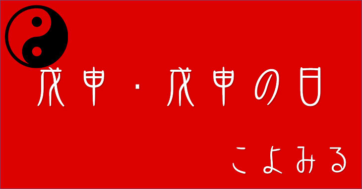 戊申・戊申の日・戊申の年について