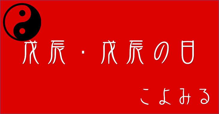 戊辰・戊辰の日・戊辰の年について