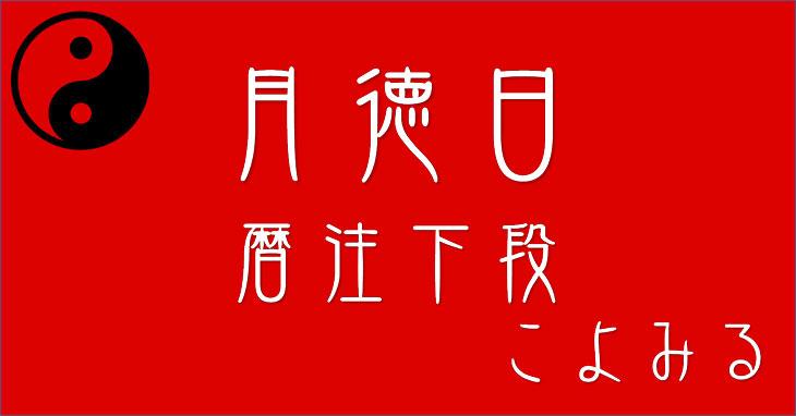 月徳日-暦注下段
