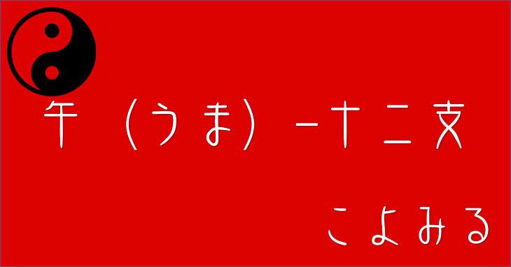 午(うま)-十二支