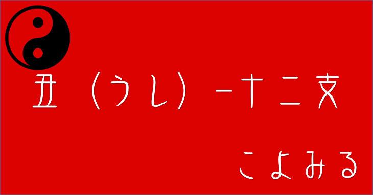 丑(うし)-十二支