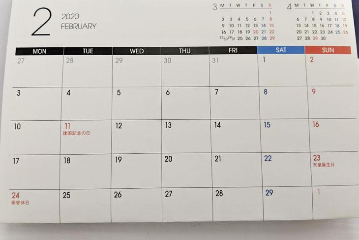 閏年の2月のカレンダー