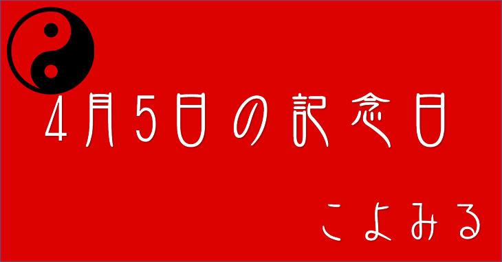 4月5日の記念日・デビューの日・横丁の日・ヘアカットの日