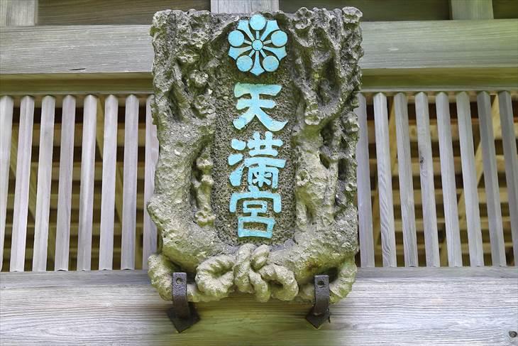 天満宮 社号学